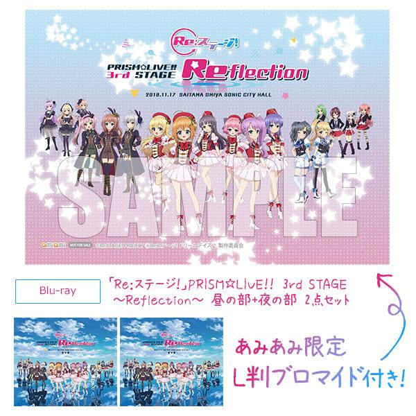 【あみあみ限定特典】BD 「Re:ステージ!」PRISM☆LIVE!! 3rd STAGE 〜Reflection〜 昼の部+夜の部 2点セット