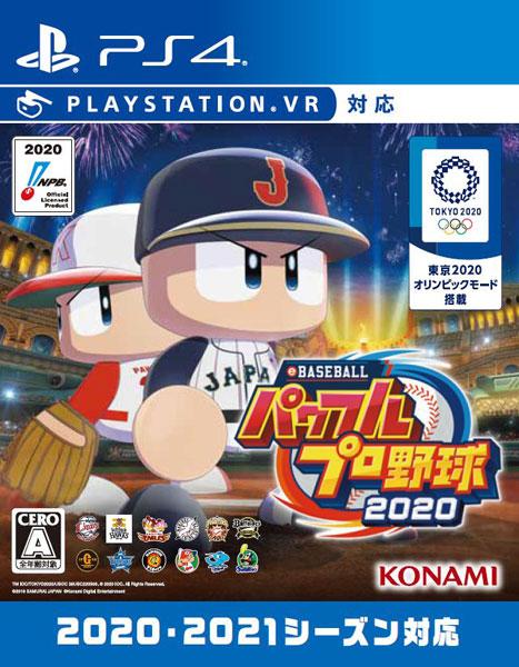 PS4 eBASEBALLパワフルプロ野球2020