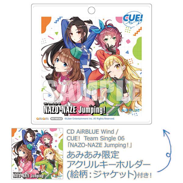 【あみあみ限定特典】CD AiRBLUE Wind / CUE! Team Single 06「NAZO-NAZE Jumping!」