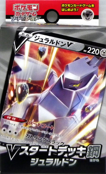 ポケモンカードゲーム ソード&シールド Vスタートデッキ鋼 ジュラルドン パック
