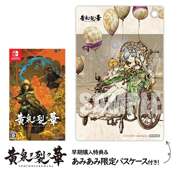 【あみあみ限定特典】【特典】Nintendo Switch 黄泉ヲ裂ク華