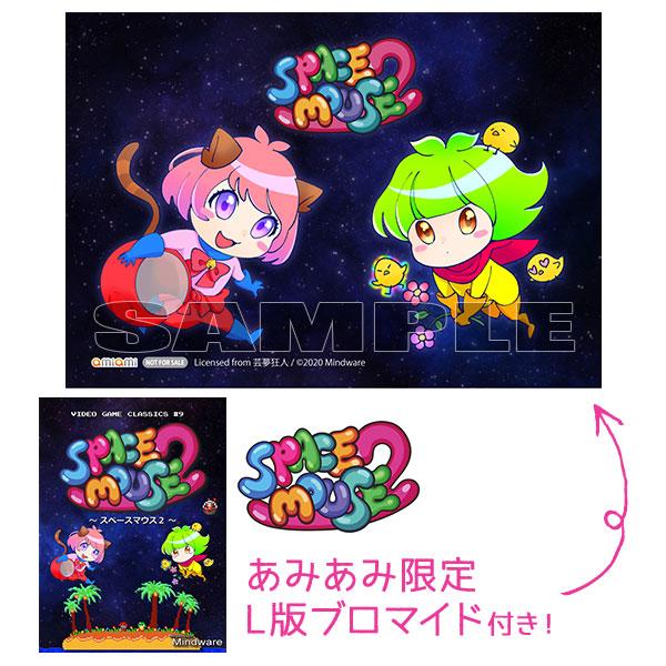 【あみあみ限定特典】PCソフト スペースマウス2