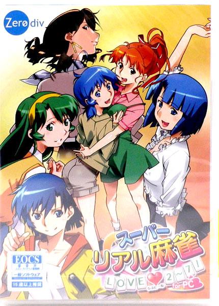 PCソフト スーパーリアル麻雀 LOVE 2〜7! for PC