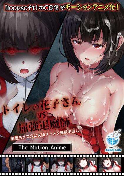 DVD 霊姦少女外伝 トイレの花子さんvs屈強退魔師 悪堕ちメス穴に天誅ザーメン連続中出し The Motion Anime