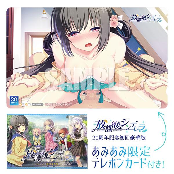 【あみあみ限定特典】PCソフト 放課後シンデレラ 20周年記念初回豪華版