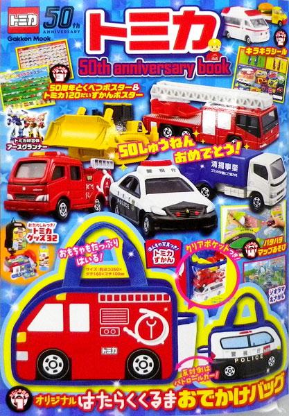 トミカ 50th anniversary book (学研ムック) (書籍)