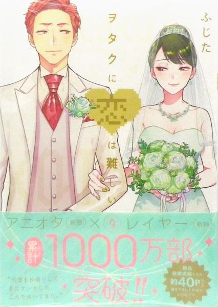 ヲタクに恋は難しい (9) (書籍)