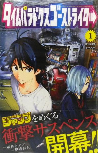 タイムパラドクスゴーストライター 1 (書籍)