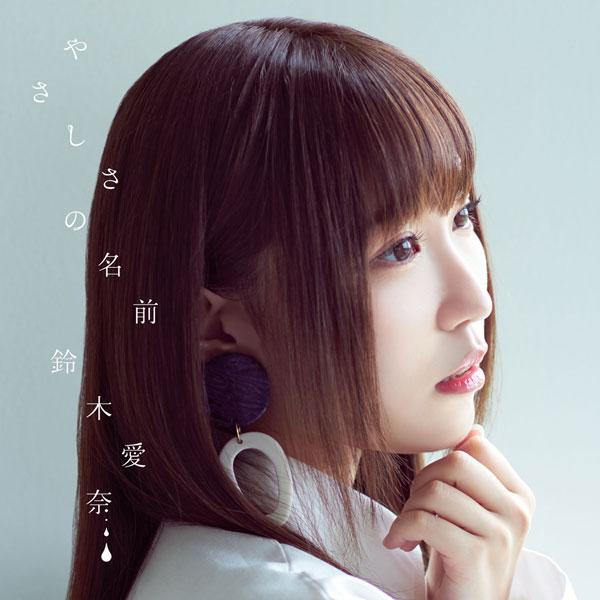 CD 鈴木愛奈 / TVアニメ『モンスター娘のお医者さん』ED主題歌「やさしさの名前」 初回限定盤