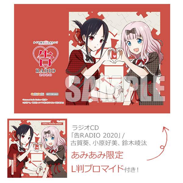 【あみあみ限定特典】CD ラジオCD「告RADIO 2020」 / 古賀葵、小原好美、鈴木崚汰