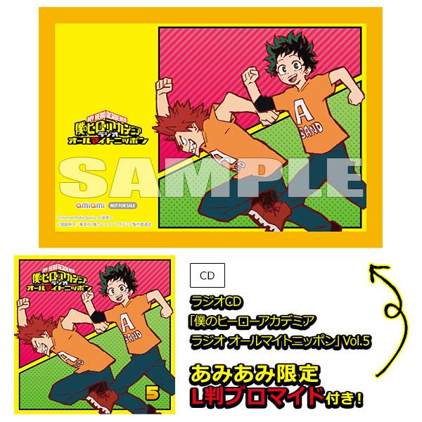 【あみあみ限定特典】CD ラジオCD 「僕のヒーローアカデミア ラジオ オールマイトニッポン」 Vol.5