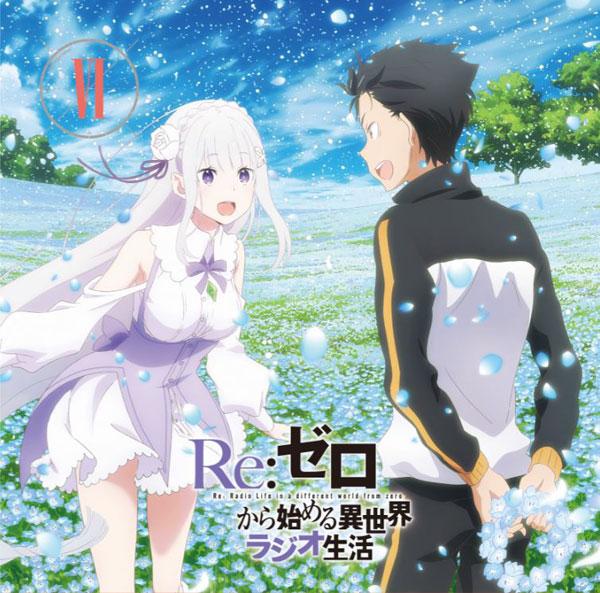 CD ラジオCD「Re:ゼロから始める異世界ラジオ生活」Vol.6 / 高橋李依