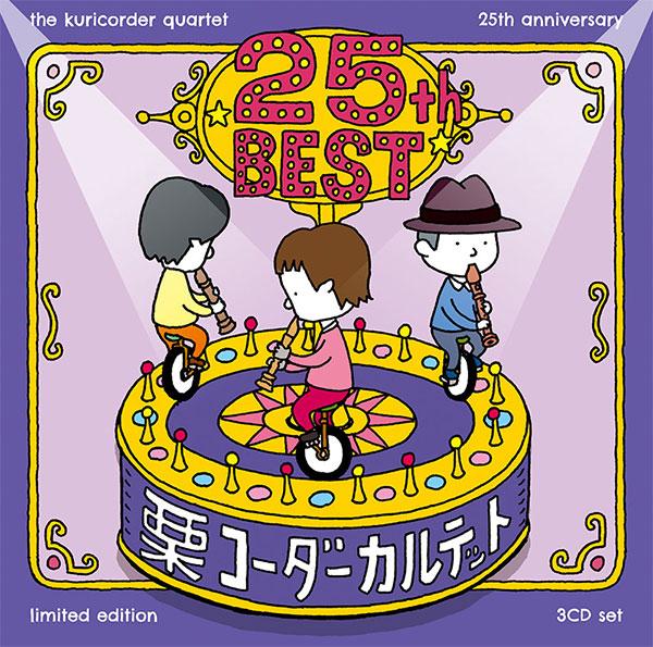 CD 栗コーダーカルテット / 25周年ベスト 初回限定盤