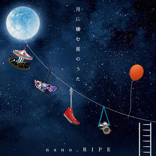 【特典】CD nano.RIPE / 月に棲む星のうた 〜nano.RIPE 10th Anniversary Best〜