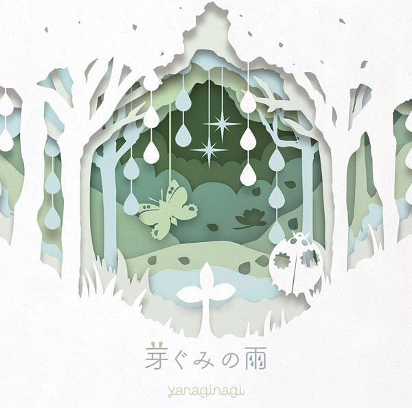 CD やなぎなぎ / 芽ぐみの雨 初回限定盤 (アニメ「やはり俺の青春ラブコメは間違っている。完」OP)