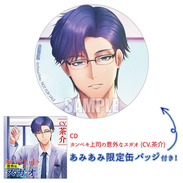 【あみあみ限定特典】CD カンペキ上司の意外なスガオ (CV.茶介)