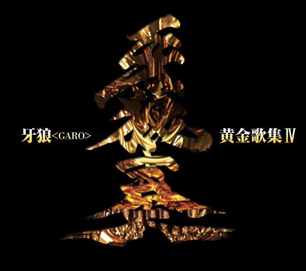 CD TVシリーズ『牙狼〈GARO〉』ベストアルバム 牙狼〈GARO〉黄金歌集 牙狼奏
