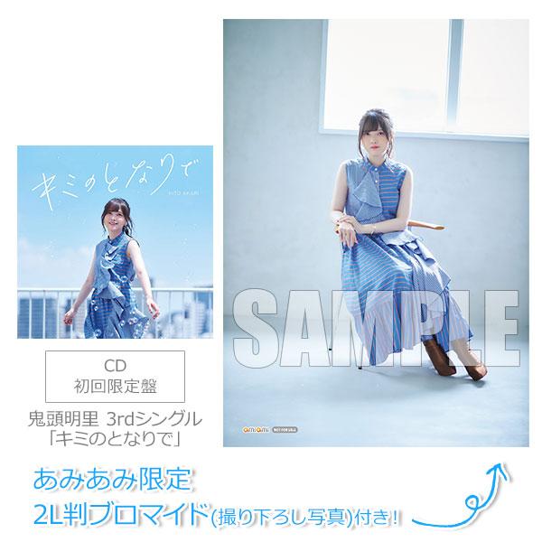 【あみあみ限定特典】CD 鬼頭明里 / 鬼頭明里 3rdシングル「キミのとなりで」 初回限定盤