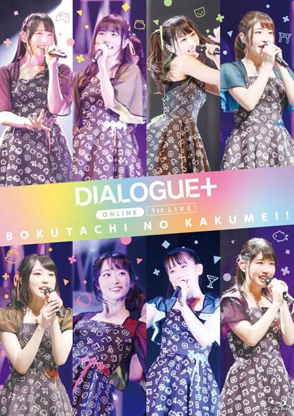 BD DIALOGUE+ 1st LIVE「ぼくたちのかくめい!オンライン」LIVE Blu-ray