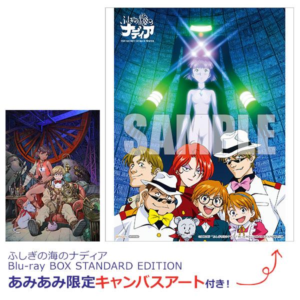 【あみあみ限定特典】BD ふしぎの海のナディア Blu-ray BOX STANDARD EDITION