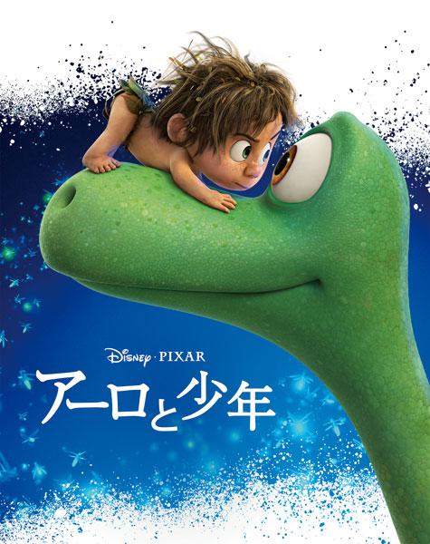 BD アーロと少年 MovieNEX アウターケース付き(期間限定) (Blu-ray Disc)