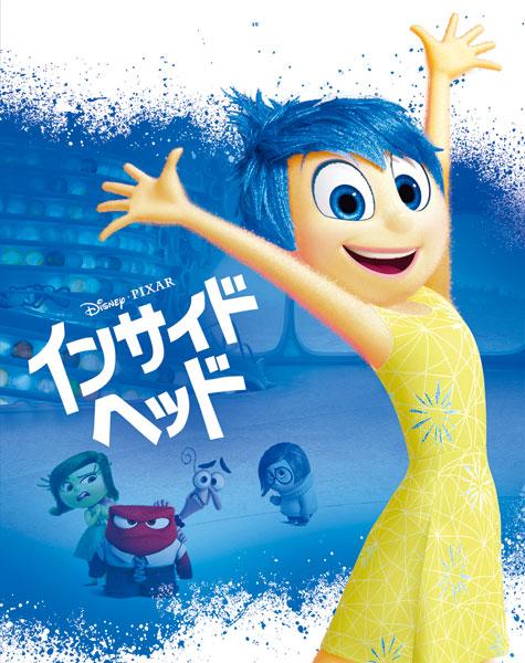 BD インサイド・ヘッド MovieNEX アウターケース付き(期間限定) (Blu-ray Disc)