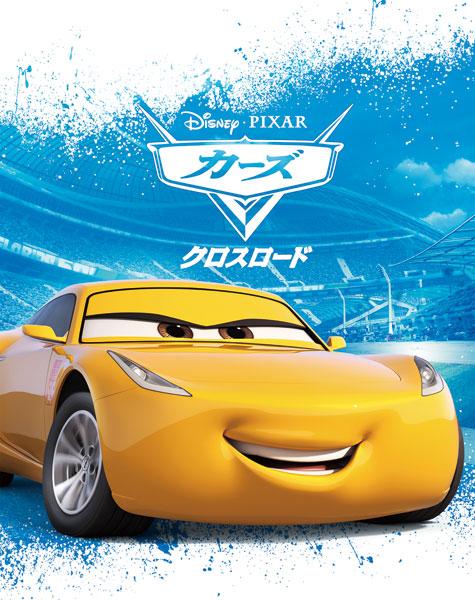BD カーズ/クロスロード MovieNEX アウターケース付き(期間限定) (Blu-ray Disc)
