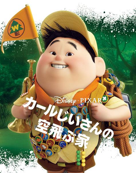 BD カールじいさんの空飛ぶ家 MovieNEX アウターケース付き(期間限定) (Blu-ray Disc)