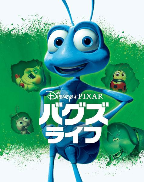 BD バグズ・ライフ MovieNEX アウターケース付き(期間限定) (Blu-ray Disc)