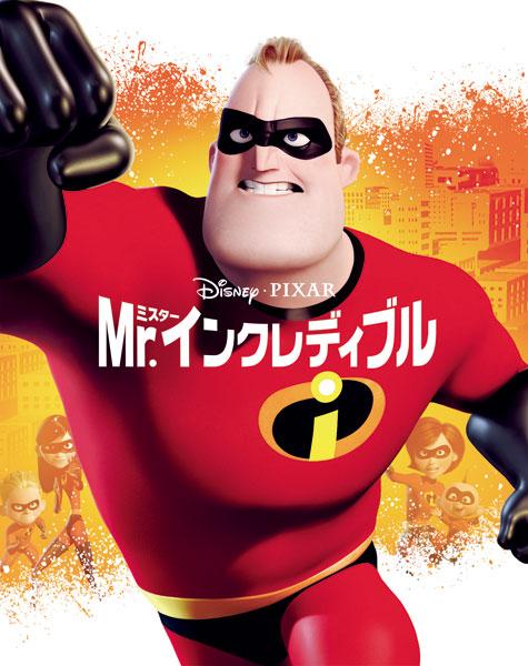 BD Mr.インクレディブル MovieNEX アウターケース付き(期間限定) (Blu-ray Disc)