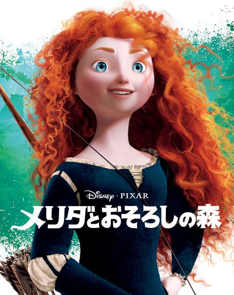 BD メリダとおそろしの森 MovieNEX アウターケース付き(期間限定) (Blu-ray Disc)