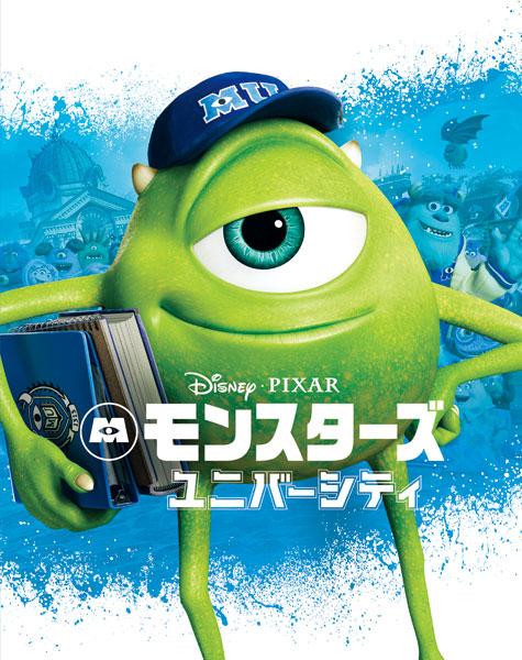 BD モンスターズ・ユニバーシティ MovieNEX アウターケース付き(期間限定) (Blu-ray Disc)