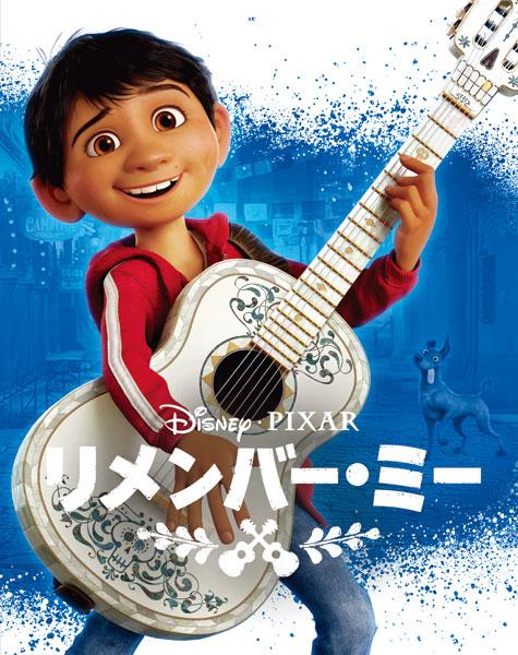 BD リメンバー・ミー MovieNEX アウターケース付き(期間限定) (Blu-ray Disc)