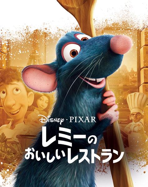 BD レミーのおいしいレストラン MovieNEX アウターケース付き(期間限定) (Blu-ray Disc)