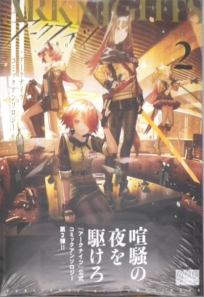 アークナイツ コミックアンソロジー VOL.2 (書籍)
