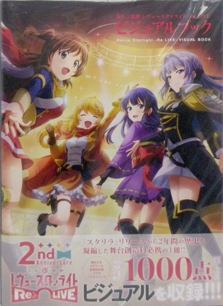 『少女☆歌劇 レヴュースタァライト -Re LIVE-』ビジュアルブック (書籍)
