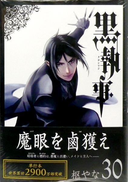黒執事(30) (書籍)