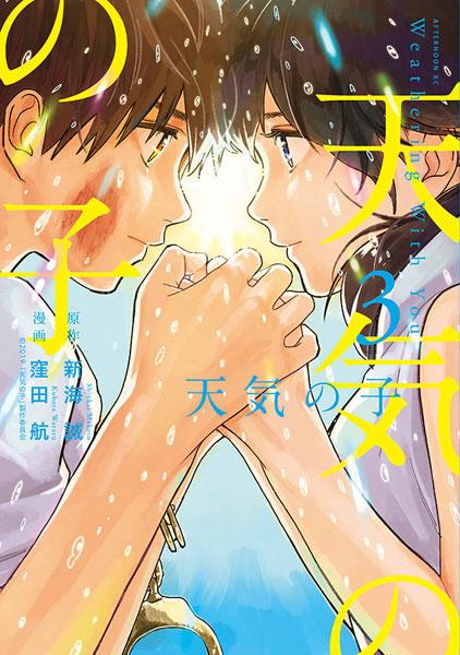 天気の子 3 (書籍)