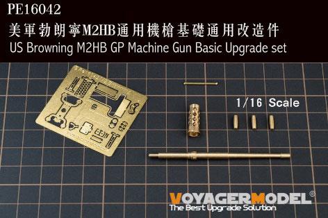 1/16 米 ブローニングM2重機関銃 ベーシックアップグレードセット(各社対応)