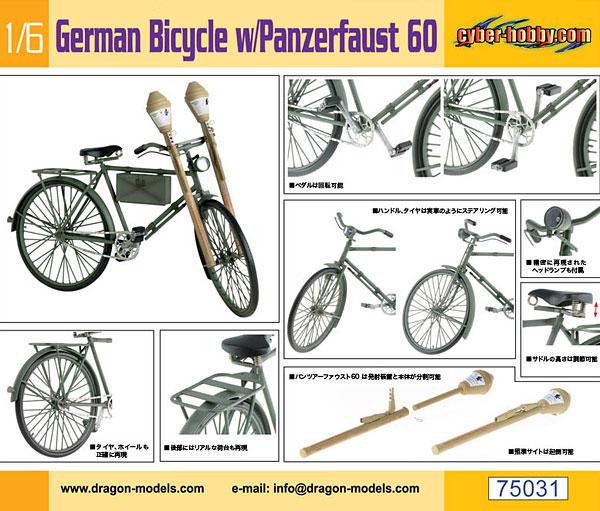 自転車の ドイツ製品 自転車 : 日本最大級のホビー通信販売店 ...