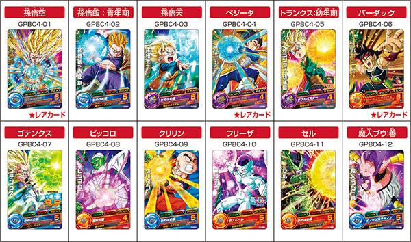 Amiami Character Amp Hobby Shop Dragon Ball Heroes Card
