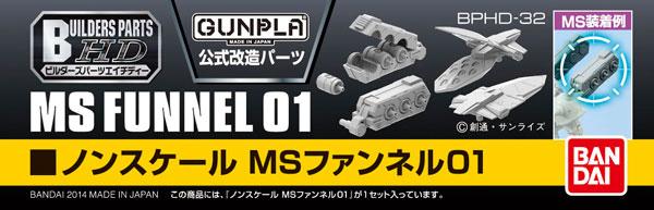 ビルダーズパーツHD MSファンネル01 プラモデル