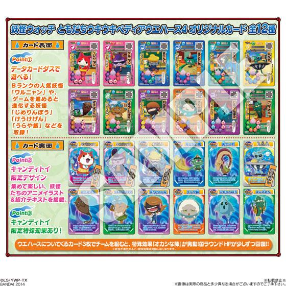 Yo-kai Watch Characters: Youkai Watch Monster List