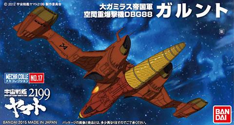 メカコレクション 宇宙戦艦ヤマト2199 No.17 ガルント プラモデル
