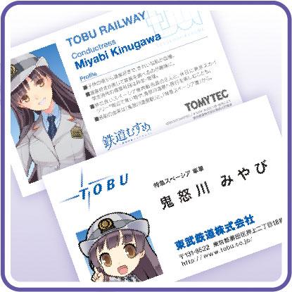 鉄道むすめ 鬼怒川みやび 1/7 完成品フィギュア