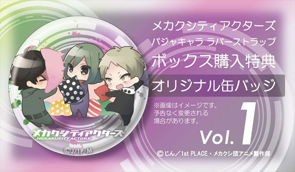 [Bonus] Eformed Mekakucity Actors - PajaChara Rubber Strap Collection Vol.1 6Pack BOX(Pre-order)【特典】えふぉるめ メカクシティアクターズ パジャキャラ ラバーストラップコレクション Vol.1 6個入りBOXAccessory