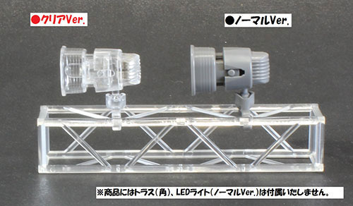 モデリング・サプライシリーズ プラ・アクセサリー02:LEDライト クリアVer.(赤)