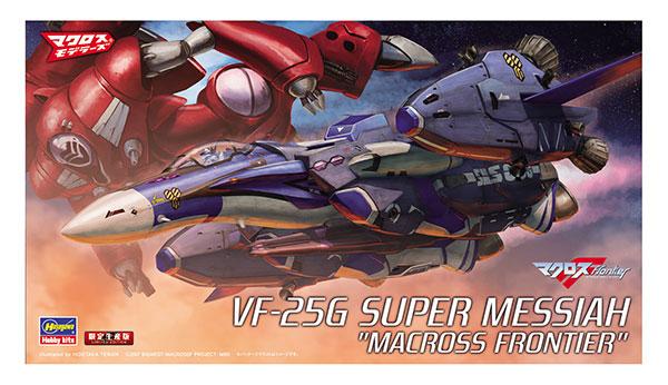 マクロスF 1/72 VF-25G スーパー メサイア プラモデル