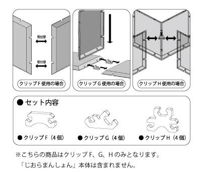 Dioramansion - Optional Parts B(Pre-order)じおらまんしょん 専用オプションパーツBScale Figure