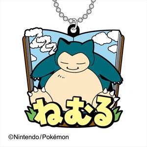 Pokemon - Waza Rubber Mascot 8Pack BOX(Pre-order)ポケットモンスター 技ラバーマスコット 8個入りBOXAccessory